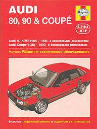 Издательство. AUDI 80 / 90 & COUPE 1986-1990 бензин Книга по ремонту
