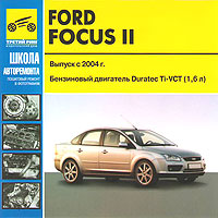 �������������� ����������� �� ������� Ford Focus II