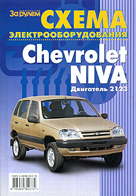 Руководство по ремонту и эксплуатации За рулем Схема электрооборудования Chevrole Нива.