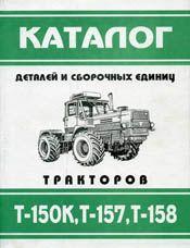Трактор т 150к т 157 т 158 каталог