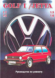 Ремонт автомобилей Схемы электрооборудования автомобилей VW Golf 2 и Jetta 2.