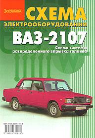 Ваз 2107 электрическая схема - архив с ...