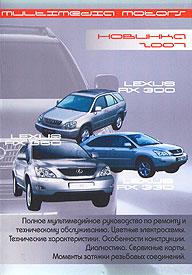 LEXUS RX 300, RX 330, RX 350, с 2003 г., бензин, мультимедийное руководство на CD.  Руководство по ремонту.