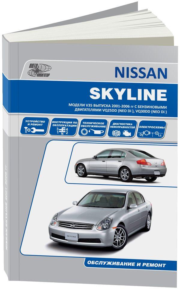 nissan skyline v35 руководство по эксплуатации скачать