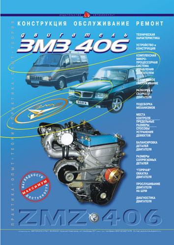 Двигатели ЗМЗ 406.  Конструкция, обслуживание, ремонт, Копусов-Долинин, автоконсульт.