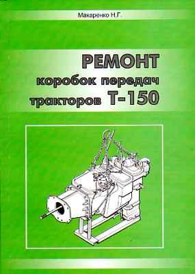Руководство + По Ремонту Т 150
