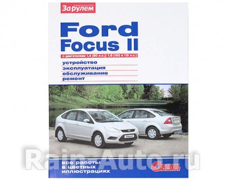 Форд фокус 1 ремонт своими руками журнал за рулем