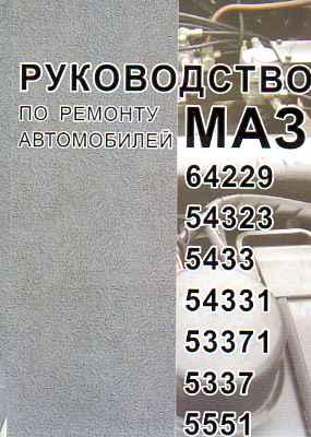 Маз Минск Руководство - фото 9